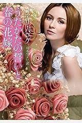 うたかたの誓いと春の花嫁 (ライムブックス) 文庫