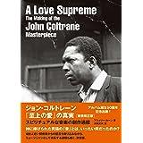 ジョン・コルトレーン「至上の愛」の真実[新装改訂版] (スピリチュアルな音楽の創作過程)