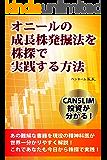 オニールの成長株発掘法を株探で実践する方法: CANSLIM投資が分かる!あの難解な書籍を現役の精神科医が世界一分かりやすく解説!これであなたも今日から株探で実践!