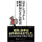 コロナショックと昭和おじさん社会 (日経プレミアシリーズ)