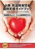 必携 発達障害児者個別支援ガイドブック 一般社団法人日本医療福祉教育コミュニケーション協会認定発達障害コミュニケーション…