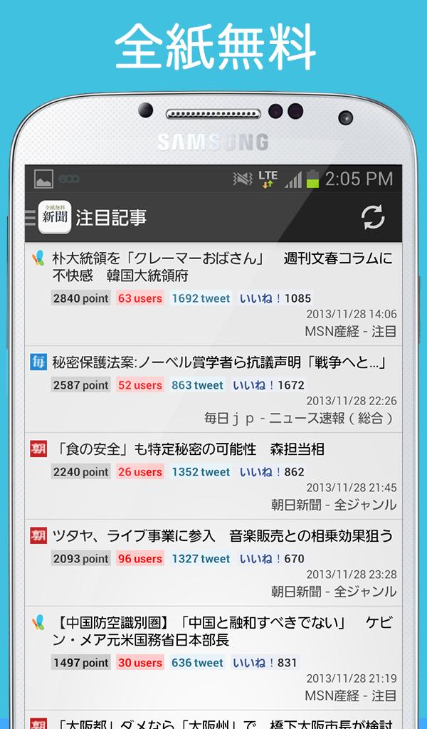 新聞*全紙無料(日経新聞はもちろんスポーツ新聞まで)