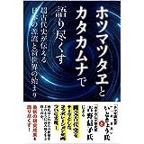 ホツマツタヱとカタカムナで語り尽くすー超古代史が伝える日本の源流と新世界の始まり