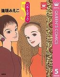 ベル・エポック 5 (クイーンズコミックスDIGITAL)