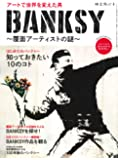 BANKSY バンクシー ~ 覆面 アーティスト の謎 (時空旅人別冊)