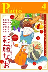 Comic Piatto vol.4 (コミックピアット) Kindle版