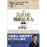 ビジネススクールで身につける会計力と戦略思考力<新版> MBA (4) (日経ビジネス人文庫)