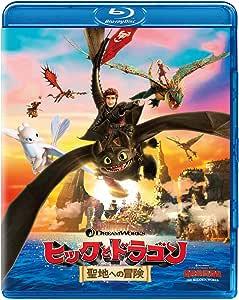 ヒックとドラゴン 聖地への冒険 [Blu-ray]