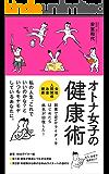 オトナ女子の健康術 〜副業でWebライターをはじめたら病気が回復した!〜 (亀煙堂)