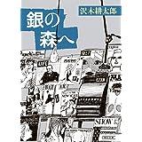 銀の森へ (朝日文庫)