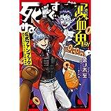 吸血鬼すぐ死ぬ 公式ファンブック 週刊バンパイアハンター特別増刊号 (書籍扱いコミックス)