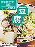 安うま食材使いきり!vol.21 豆腐使いきり! (レタスクラブムック)