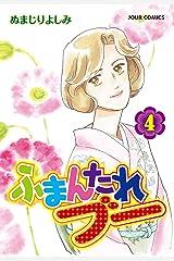 ふまんたれブー : 4 (ジュールコミックス) Kindle版