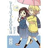 ひとりぼっちの○○生活 (8) 特装版 (電撃コミックスNEXT)