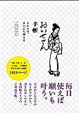 おいせさん手帳 2020 366日、まいにち神さま ([バラエティ])