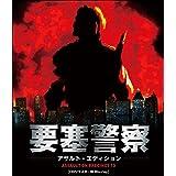 要塞警察 アサルト・エディション HDリマスター版 [Blu-ray]