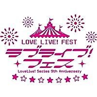 LoveLive! Series 9th Anniversary ラブライブ! フェス Blu-ray Memorial BOX