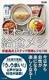 日本一の給食メシ~栄養満点3ステップ簡単レシピ100~ (光文社新書)