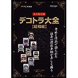 デコトラ大全(昭和編) (CARTOPMOOK)