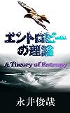 エントロピーの理論