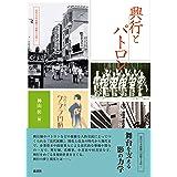 興行とパトロン (近代日本演劇の記憶と文化7)