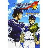 アニメ「ダイヤのA」公式ファンブック 18.44mのキズナ (KCデラックス)