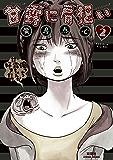 甘露に肩想い : 2 (アクションコミックス)
