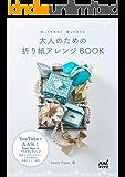 大人のための折り紙アレンジBOOK