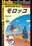 地球の歩き方 E07 モロッコ 2019-2020