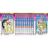 伯爵令嬢全12巻 完結セット (Hitomi comics)