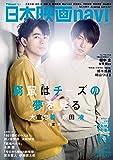 日本映画navi vol.87 (NIKKO MOOK)