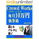 クラウドワークスで毎月10万円稼ぐ方法
