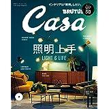 Casa BRUTUS(カーサ ブルータス) 2018年 3月号 [照明上手] [雑誌]