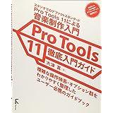 Pro Tools 11徹底入門ガイド