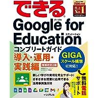 (無料電話サポート付、無料電子版ダウンロード特典付き)できるGoogle for Education コンプリートガイド…