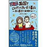 英国!ロンドンでナローボート暮らし〜夫と運河で新婚生活〜Vol.1