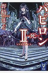 バビロン2 ―死― (講談社タイガ) Kindle版