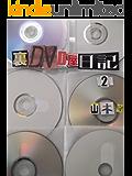 裏DVD屋日記(2)