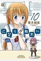 となりの柏木さん 10巻 (まんがタイムKRコミックス) Kindle版