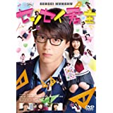 センセイ君主 DVD通常版