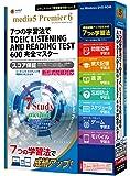 メディアファイブ 7つの学習法で TOEIC 600 完全マスター
