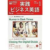 NHKラジオ実践ビジネス英語 2021年 01 月号 [雑誌]