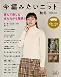 今編みたいニット秋冬2019-2020 (レディブティックシリーズno.4850)