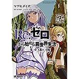 Re:ゼロから始める異世界生活 第一章 王都の一日編 2 (MFコミックス アライブシリーズ)