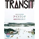 TRANSIT37号 アイスランド 地球の神秘を探して