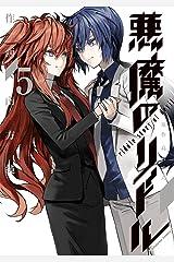 悪魔のリドル(5) (角川コミックス・エース) Kindle版