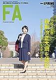 ファイナンシャル・アドバイザー NO.240 2020年春号