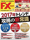 FX攻略.com 2017年3月号 (2017-01-21) [雑誌]
