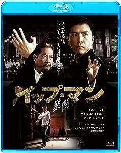 イップ・マン 葉問 [Blu-ray]