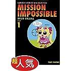 ミッソンインパッセボーゥ(1) (バンブーコミックス WINセレクション)